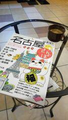 名古屋に着きました
