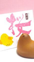 福岡銘菓・ひよこ