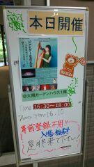 早稲田大学にて