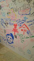 壁いっぱいのメッセージ