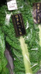 故郷の野菜