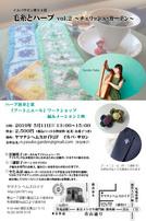 毛糸とハープ vol.2〜チェリッシュ・ガーデン〜