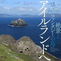 絶景とファンタジーの島 アイルランドへTalk plus Music