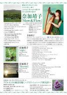 ライブ:New CD「Slow & Flow」発売記念コンサート